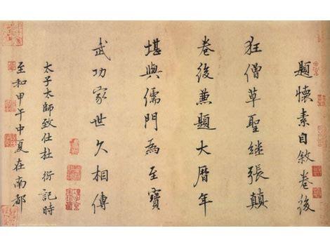 Chinese history essay